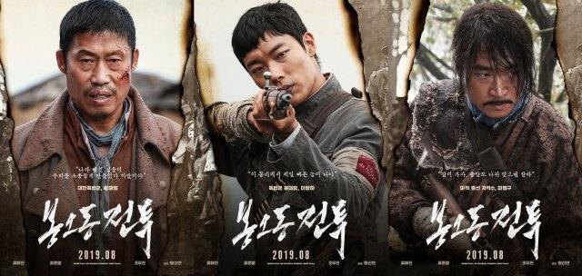 'Roar to Victory' - Filme acusado de Prejudicar o Meio Ambiente 1