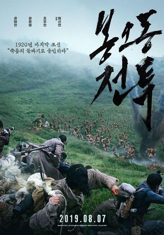 'Roar to Victory' - Filme acusado de Prejudicar o Meio Ambiente poster oficial
