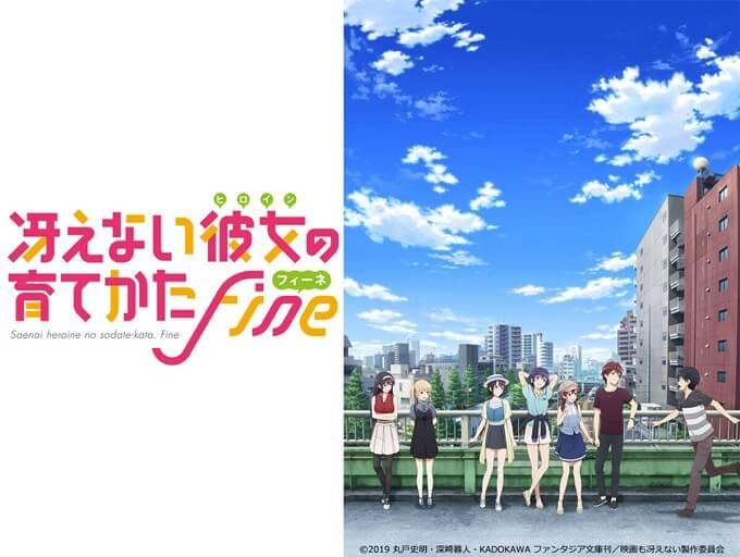 Saekano – Filme Anime revela Novo Vídeo Promo | Saekano – Filme Anime revela Web Trailer