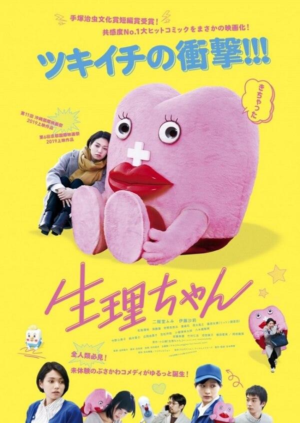 Seiri-chan - Filme Live-Action revela Trailer