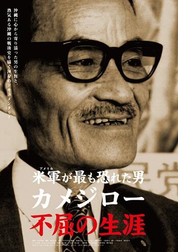 estreias cinema japonês - agosto semana 4 Beigun (Amerika) ga mottomo osoreta otoko Kamejirō fukutsu no shōgai