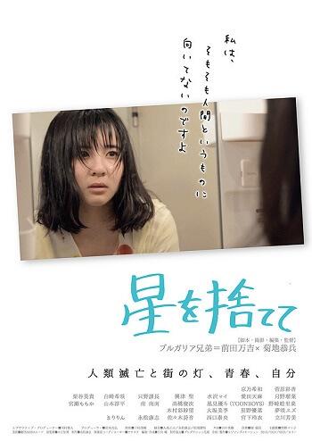estreias cinema japonês - agosto semana 4 Hoshi o sutete