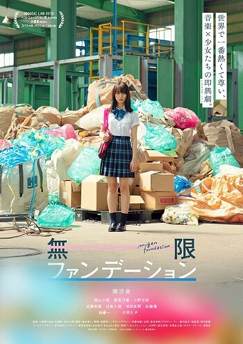 estreias cinema japonês - agosto semana 4 Mugen Fande-shon