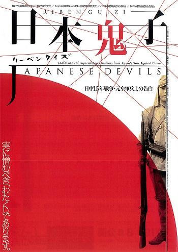 estreias cinema japonês - agosto semana 4 Nihonkishi (rīben kuizu) nitchū 15-nen sensō moto kōgun heishi no kokuhaku