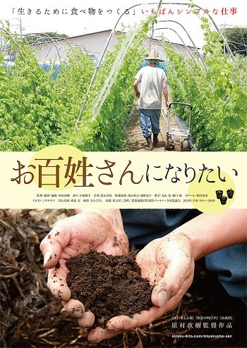estreias cinema japonês - agosto semana 4 Ohyakushosan ni naritai