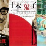 estreias cinema japonês - agosto semana 4 destaque