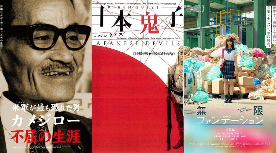 ESTREIAS CINEMA JAPONÊS – AGOSTO SEMANA 4