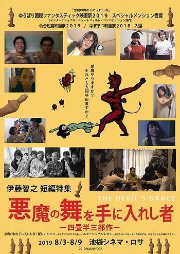 estreias cinema japones agosto semana 1 Akuma no mai o te ni ireshi mono