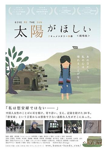 estreias cinema japones agosto semana 1 Taiyou ga hoshii gekijouban