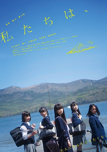 estreias cinema japones agosto semana 1 Watashitachi ha
