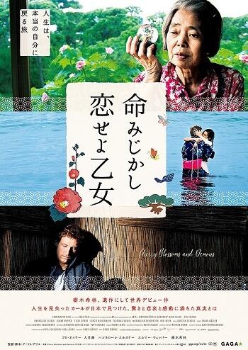 estreias cinema japones agosto semana 3 Inochi mijikashi, koiseyo otome
