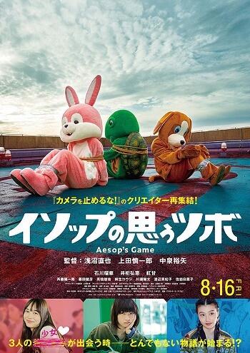 estreias cinema japones agosto semana 3 Isoppu no Omoutsubo