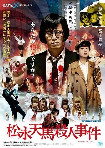 estreias cinema japones agosto semana 3 Matsunaga Tenma Satsujin Jiken