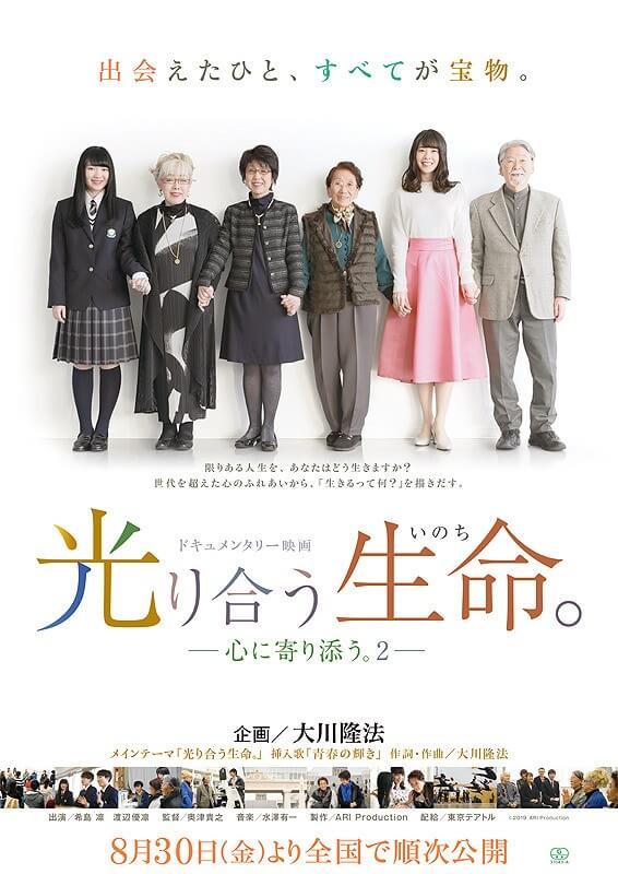 estreias cinema japones - agosto semana 5 Hikari au seimei (inochi). Kokoro ni yorisou. 2