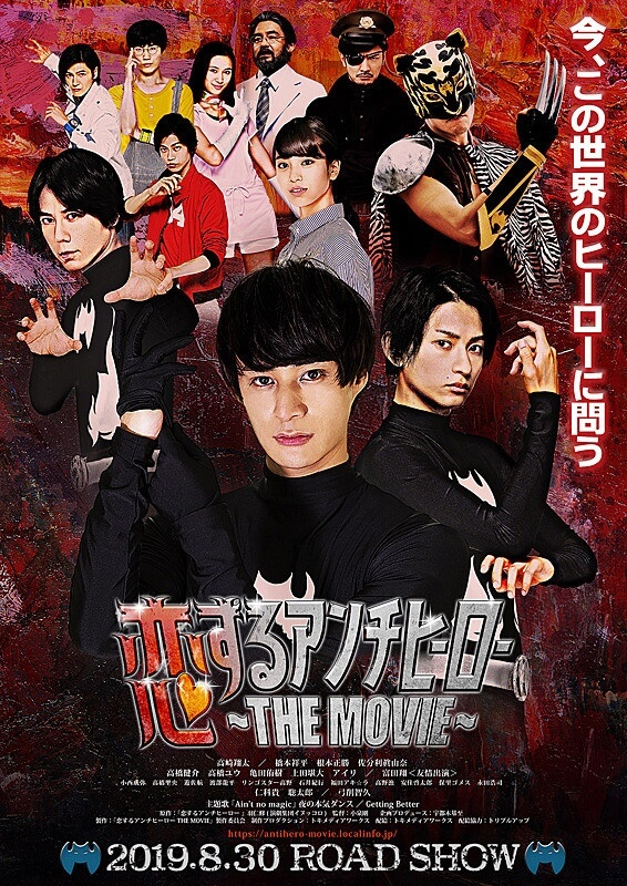 estreias cinema japones - agosto semana 5 Koisuru Anchihi-ro- The Movie