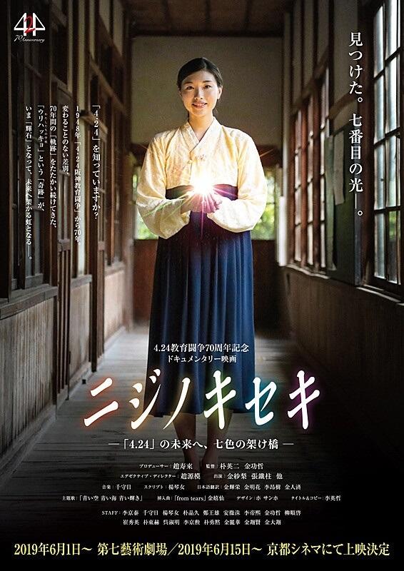 estreias cinema japones - agosto semana 5 Niji no Kiseki