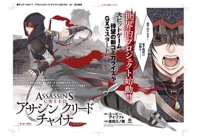 Assassin's Creed - Jogo recebe Manga em Outubro