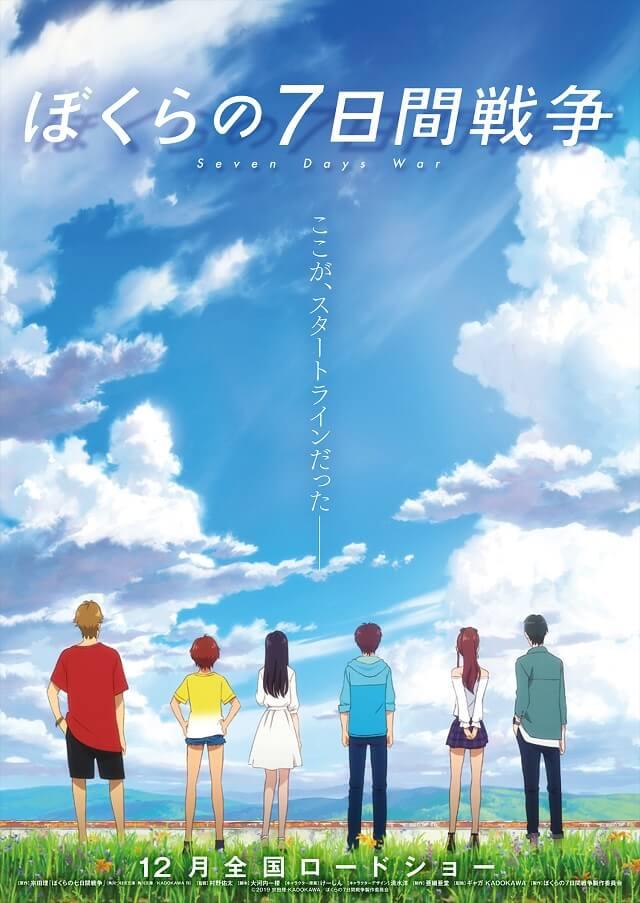 Bokura no Nanokakan Sensō - Filme revela Elenco e Estreia