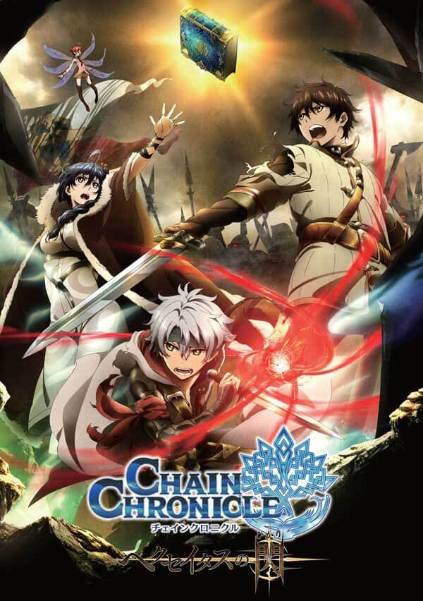 Chain Chronicle: Haecceitas no Hikari Anime Poster