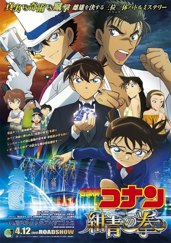 Detective Conan - 23º Filme bate Recorde de Bilheteira na China poster promocional