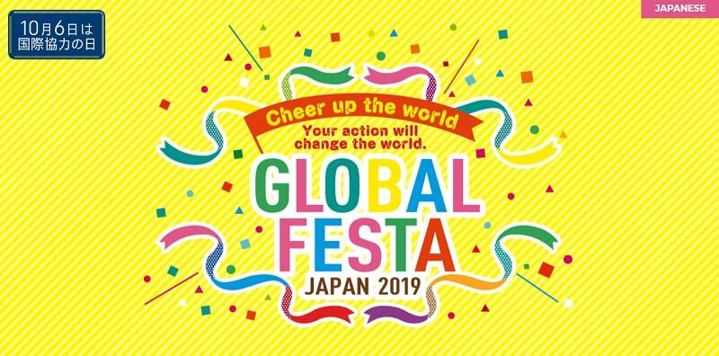 Global Festa Japan 2019 lista festivais japao outono 2019