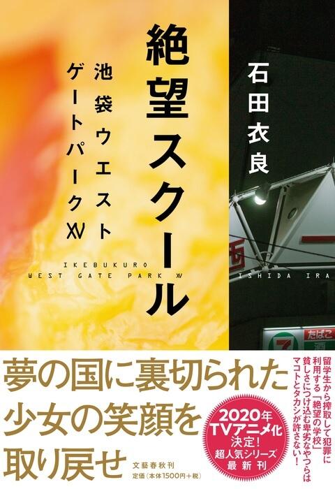 Ikebukuro West Gate Park - Novels vão receber Anime