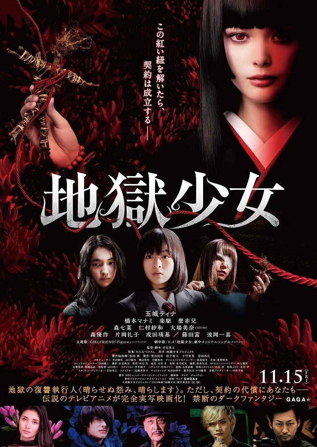 Jigoku Shoujo Live Action revela Trailer