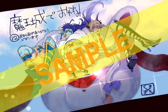 Maoujou de Oyasumi – Manga vai receber Anime