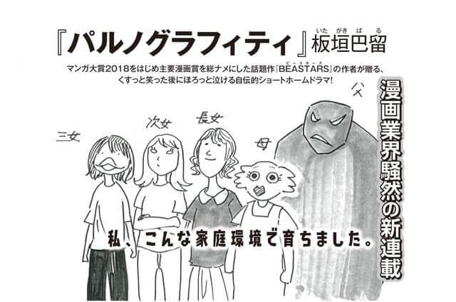 Keisuke e Paru Itagaki são Pai e Filha