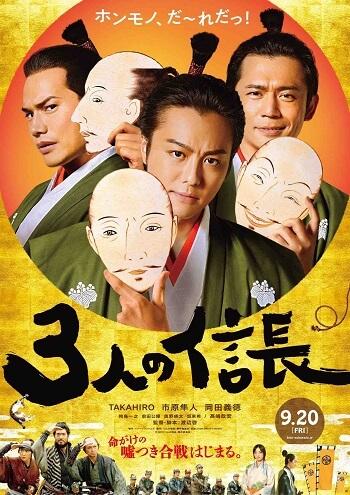 Estreias Cinema Japonês - Setembro Semana 3