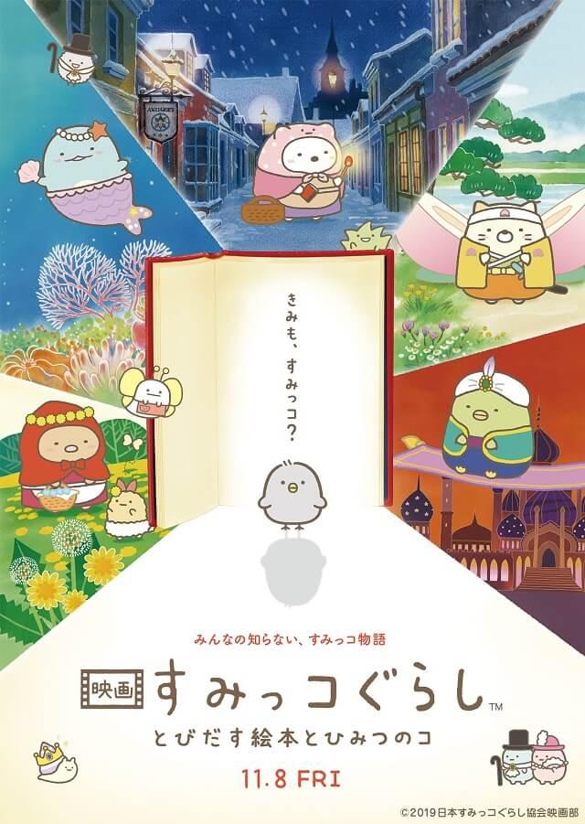 Sumikko Gurashi - Filme Anime revela Trailer
