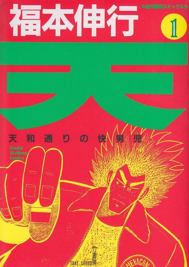 Ten: Tenhō Dōri no Kaidanji - Série Live Action recebe Sequela