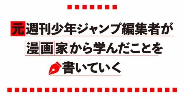 Ex-Editor inicia Blog com Conselhos para Mangaka Aspirantes