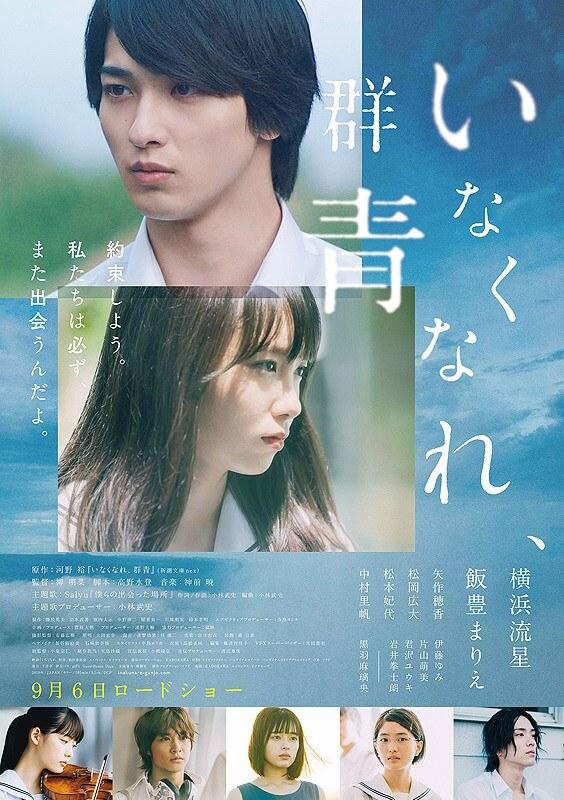 estreias cinema japones - setembro semana 1 Inakunare Gunjo