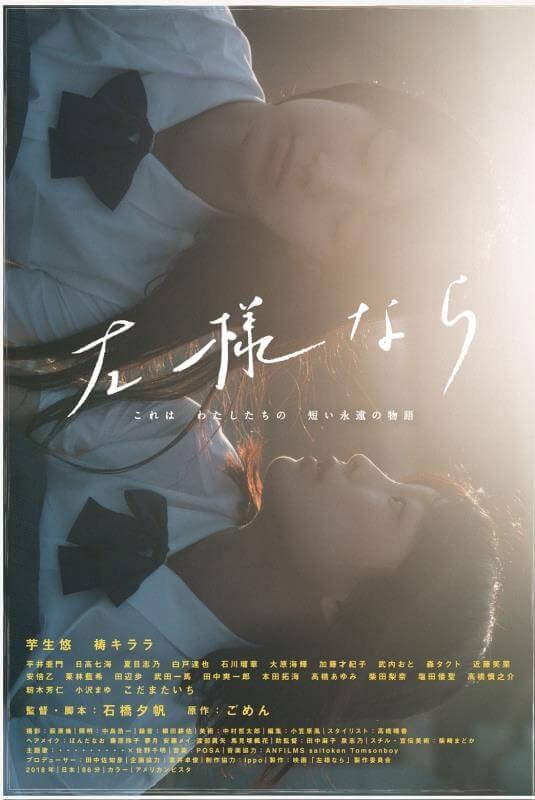 estreias cinema japones - setembro semana 1 Sayounara