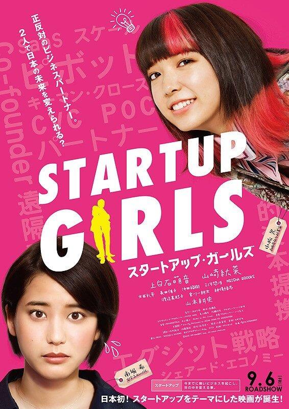 estreias cinema japones - setembro semana 1 Startup Girls