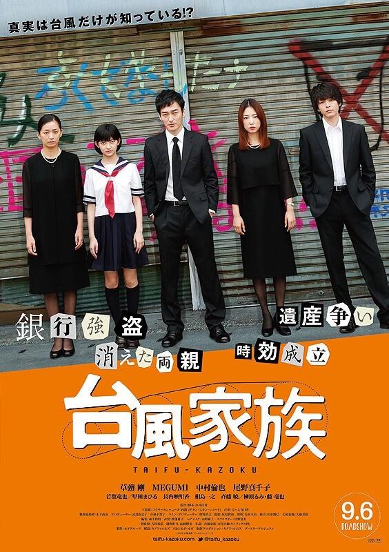 estreias cinema japones - setembro semana 1 Taifu Kazoku