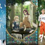 estreias cinema japones - setembro semana 1 imagem destaque
