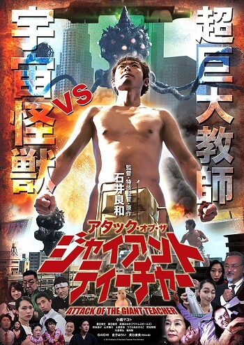 estreias cinema japones - setembro semana 2 Attaku Obu Za Jaianto Ti-cha-