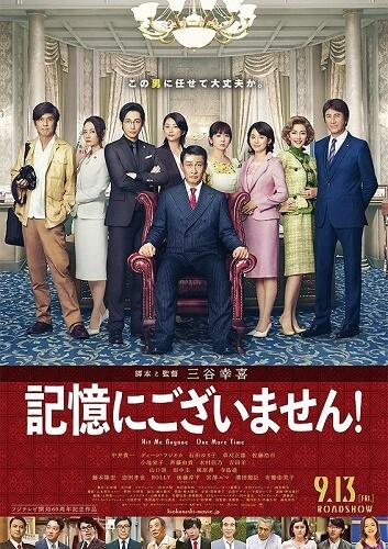 estreias cinema japones - setembro semana 2 Kioku no Gozaimasen