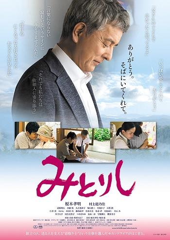 estreias cinema japones - setembro semana 2 Mitorishi