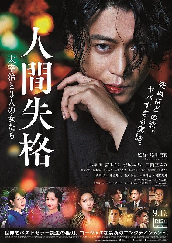 estreias cinema japones - setembro semana 2 Ningen Shikkaku Dazai Osamu to 3 Nin no Onnatachi