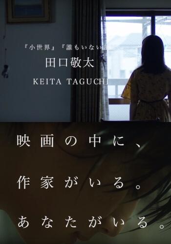 estreias cinema japones - setembro semana 4 Daremonai Heya