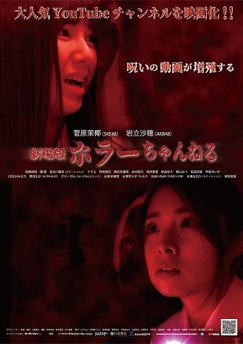 Estreias Cinema Japonês - Setembro Semana 4