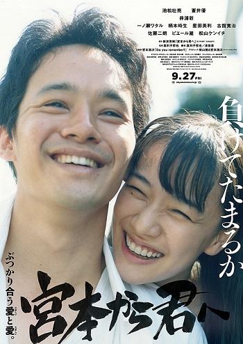 estreias cinema japones - setembro semana 4 Miyamoto kara Kimi e