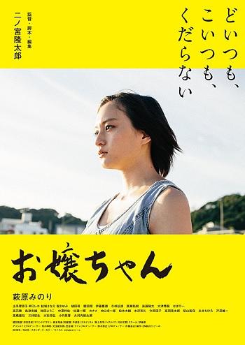 estreias cinema japones - setembro semana 4 Ojou-chan