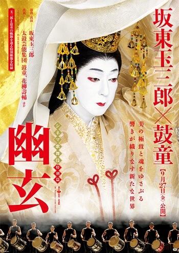 estreias cinema japones - setembro semana 4 Shinema KabukiTokubetsu-hen Yuugen