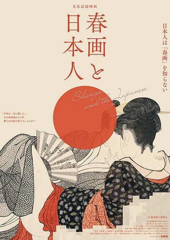 estreias cinema japones - setembro semana 4 Shunga to Nihonjin