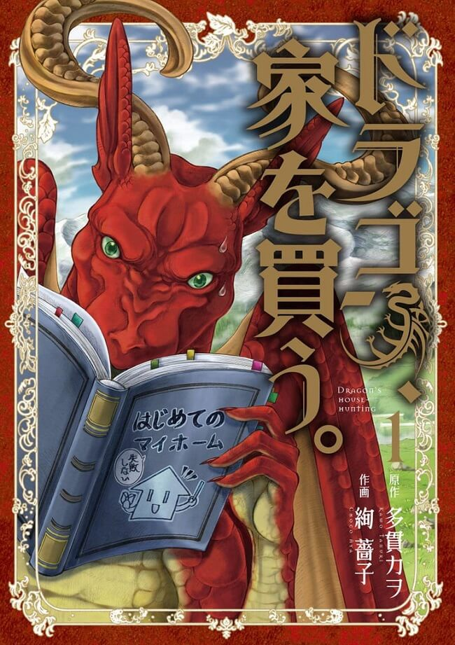 Dragon, Ie wo Kau. - Manga vai receber Anime