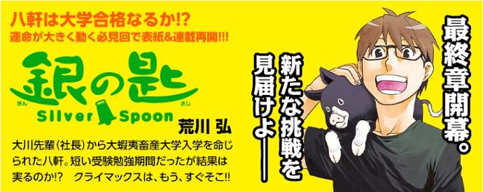 Gin no Saji - Manga entra no seu Arc Final em Novembro